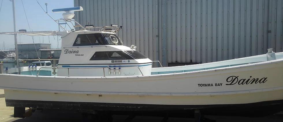富山湾 釣り船 Daina